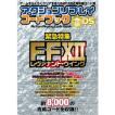 『新品即納』{ACC}{NDS}アクションリプレイコードブック 増刊号DS 2007年6月 プレイアーツ(書籍)(20070524)