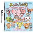 『中古即納』{NDS}チョコ犬のお店 〜パティシエ&スイーツショップゲーム〜(20060209)