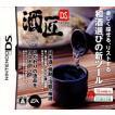 『中古即納』{NDS}お酒選びの新ツールVol.2 酒匠DS(さかしょうDS)(20070823)