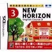 『中古即納』{NDS}NEW HORIZON English Course 3(20120322)