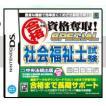 『中古即納』{NDS}マル合格 資格奪取!スペシャル 社会福祉士試験(20120802)