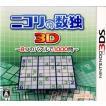 『中古即納』{3DS}ニコリの数独3D 〜8つのパズルで1000問〜(20110331)