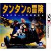 『中古即納』{3DS}タンタンの冒険 ユニコーン号の秘密(20120112)