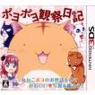『中古即納』{3DS}ポヨポヨ観察日記(20120405)