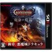 『中古即納』{3DS}Castlevania -Lords of Shadow-(キャッスルヴァニアロードオブシャドウ) 宿命の魔鏡 ※説明書未封入(20130320)