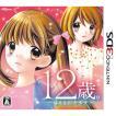 『中古即納』{3DS}12歳。 〜ほんとのキモチ〜(20141218)