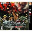 『中古即納』{3DS}進撃の巨人〜人類最後の翼〜CHAIN(チェイン)(20141204)