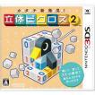 『中古即納』{3DS}カタチ新発見! 立体ピクロス2(20151001)