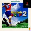 『中古即納』{PS}みんなのGOLF(ゴルフ) 2 PlayStation the Best(SCPS-91197)(20000706)