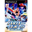 『中古即納』{表紙説明書なし}{PS2}ハイパースポーツ 2002 WINTER(ウィンター)(20020131)