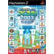 『中古即納』{PS2}プロ野球チームをつくろう!2003(20031120)