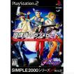 『中古即納』{PS2}SIMPLE 2000シリーズ Ultimate Vol.27 放課後のラブ★ビート♪(SLPS-25566)(20051006)