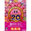 『中古即納』{Wii}星のカービィ 20周年スペシャルコレクション(20120719)