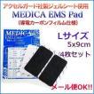 【アクセルガード】アクセルガード社製ジェルシート使用 MEDICA EMS Pad 導電カーボンフィルム仕様 Lサイズ