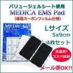 バリュージェルシート使用 MEDICA EMS Pad 導電カーボンフィルム仕様 Lサイズ