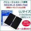 バリュージェルシート使用 MEDICA EMS Pad 導電カーボンフィルム仕様 LLサイズ