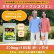 【送料無料】オオイタドリ+グルコサミン 300mg×180粒 約1ヶ月分 毎日の健康をサポート  サプリ