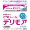 【第2類医薬品】【ビタトレール☆毎日ポイント2倍】ビタトレール デリモア(非ステロイド剤)大容量30g