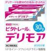 【第2類医薬品】【ビタトレール☆毎日ポイント2倍】デリモア(非ステロイド剤)大容量30g×3個セット