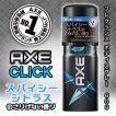 なんと!あの【アックス/AXE】フレグランス ボディスプレー クリック 60g が大特価! ◆お取り寄せ商品【UNI】