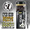 なんと!あの【アックス/AXE】フレグランス ボディスプレー ワールドピース 60g が大特価! ◆お取り寄せ商品