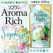 なんと!あの【ライオン】ソフラン アロマリッチ ソフィア ピュアフローラルアロマの香り 詰替 430mL が、「この価格!?」 ※お取り寄せ商品
