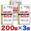 【第3類医薬品】【お得な3個セット】【湧永製薬】キヨーレオピン キャプレットS 200錠