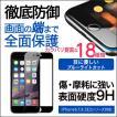 iphone 保護 iPhone7 Plus iPhone6 保護 全面保護 強化ガラス ガラスフィルム 保護フィルム