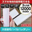 PRODA LEDランプ付き 12000mAh モバイルバッテリー  「 メール便送料無料 iPhone6 iPhone6Plus iPhone7 iPhone7Plus エクスぺリア ギャラクシー ケーブル 」