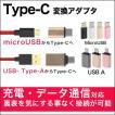 Type-C タイプC 変換アダプタ 「 メール便送料無料 iPhone5 iPhone6 iPhone6Plus iPhone7 iPhone7Plus エクスぺリア ギャラクシー ケース ケーブル 」