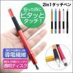 タッチペン 2in1 ディスク型 導電繊維 極細 書きやすい スタイラスペン スマホ タブレット 細い