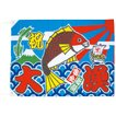 大漁旗 K26-21A 70×100