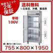 業務用冷凍冷蔵庫 インバーター制御Aシリーズ 内装ステンレス鋼板 幅755×奥行800×高1950mm ARD-081PM-F メーカー直送/代引不可【】