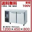 ホシザキ 冷凍冷蔵庫 [冷凍冷蔵コールドテーブル] RFT-120PTE メーカー直送/代引不可【】