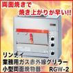 グリラー 業務用 リンナイ ガス赤外線 小型両面焼物器 RGW-2【】