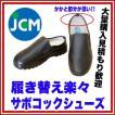 jcm サボコックシューズ 黒 厨房用 店舗用 業務用 靴