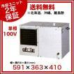 福島工業 フクシマ 氷蓄冷式 冷水機 SWRー90-P メーカー直送/代引不可【】