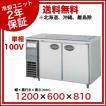 福島工業 フクシマ 冷蔵庫 幅1200mm サンドイッチテーブル冷蔵庫 YSC-120RE-A 受注生産 メーカー直送/代引不可【】