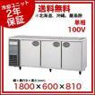 福島工業 フクシマ 冷蔵庫 幅1800mm サンドイッチテーブル冷蔵庫 YSC-180RE-A 受注生産 メーカー直送/代引不可【】