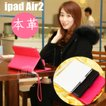 明誠正規品純色IPAD AIR2 手帳(財布)型(スタンド)ケース 本革ipad Air2ストラップ付きビジネスレザーケース ipad Air2ケースカード入れ ipad Air2 カバー