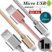 micro USBケーブル マイクロUSB Android用 0.25/0.5/1...