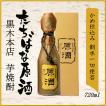 たちばな原酒 720ml《芋焼酎》黒木本店/宮崎県/芋焼酎