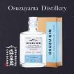 尾鈴山 OSUZU GIN オリジナルエディション 200ml《ジン》尾鈴山蒸留所/宮崎県/ジン