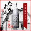 なかむら 1800ml《芋焼酎》中村酒造場/鹿児島県/芋焼酎