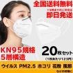 KN95 マスク 20枚セット 送料無料 即日発送 5層構造 3D立体構造 使い捨て 衛生