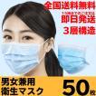 マスク 50枚入り 送料無料 即日発送 男女兼用 3層構造 衛生マスク 使い捨て 不織布 立体プリーツ ブルーマスク
