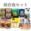 保存食 セット 缶詰 詰め合わせ 沖縄 ポークランチョン スパム お試し バラエティセット 送料無料