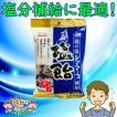 沖縄 塩 飴 沖縄の塩シママース使用塩飴1袋