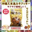 沖縄みそクッキー 久米島みそクッキー しまふく みそクッキー 株式会社島福 久米島元祖みそクッキー 190g5個セット