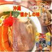 沖縄そば インスタント 乾麺 袋麺 明星 沖縄そば5食パック 460g×1 お土産 沖縄 ポイント消化